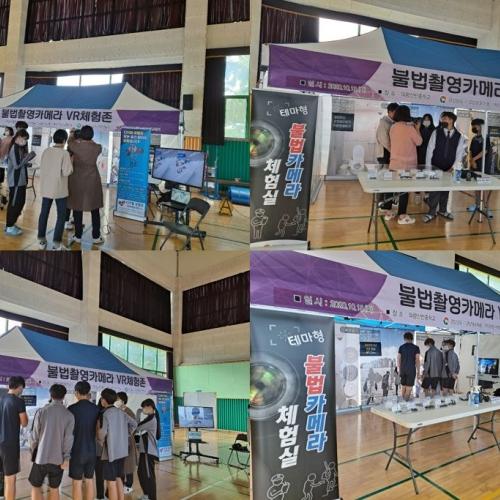 [의령신반중학교]불법카메라 VR 체험존