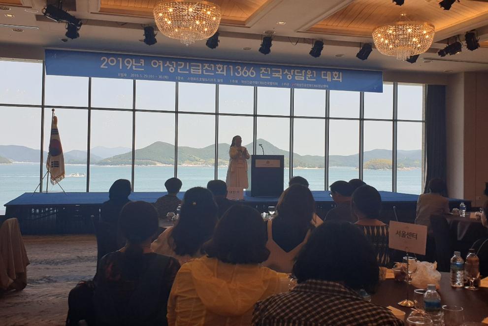 2019년 전국상담원대회
