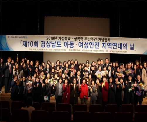 제10회 경남아동․여성안전 지역연대의 날